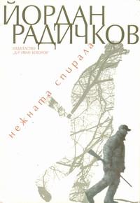 Нежната спирала — Йордан Радичков (корица)