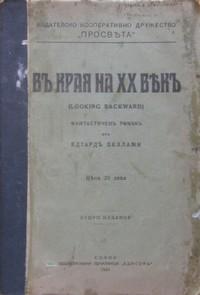 Въ края на XX вѣкъ — Едуард Беллами (корица)