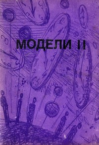 Модели II —  (вътрешна)