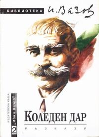 Коледен дар — Иван Вазов (корица)