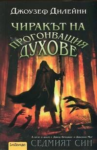 Чиракът на прогонващия духове — Джоузеф Дилейни (корица)