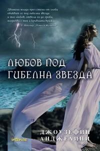 Любов под гибелна звезда — Джоузефин Анджелини (корица)