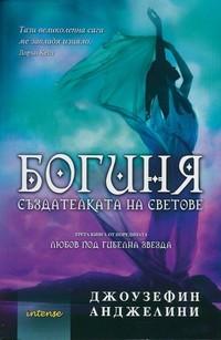 Богиня. Създателката на светове — Джоузефин Анджелини (корица)
