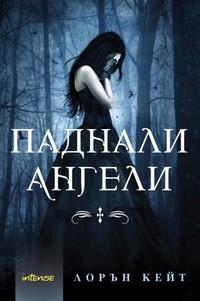 Паднали ангели — Лорън Кейт (корица)