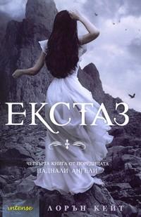 Екстаз — Лорън Кейт (корица)