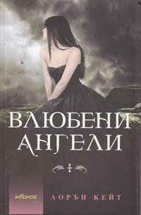 Влюбени ангели — Лорън Кейт (корица)