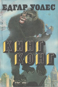 Кинг Конг — Едгар Уолес (корица)