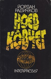 Ноев ковчег — Йордан Радичков (корица)