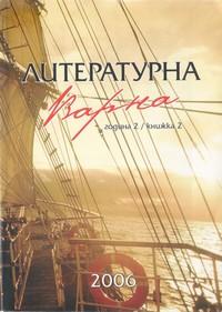 Литературна Варна 2006 — Сдружение на писателите — Варна (корица)