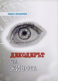 Декодерът на живота — Иван Янакиев (корица)