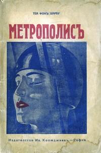 Метрополисъ — Теа фонъ Харбу (корица)