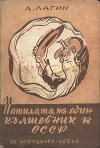 Патилата на един вълшебник в СССР — Л. Лагин (корица)