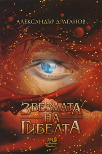 Звездата на гибелта — Александър Драганов (корица)