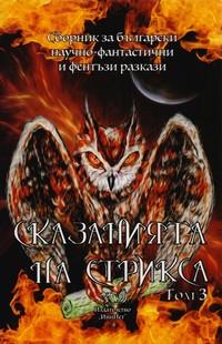 Сказанията на Стрикса. Том 3 —  (корица)