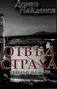Отвъд страха — Донко Найденов (корица)