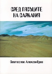 Сред пясъците на Саркания — Светослав Александров (корица)