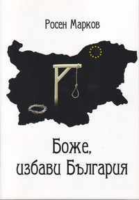 Боже, избави България — Росен Марков (корица)