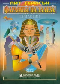 Фараонът на залеза — Пит Герисън (корица)