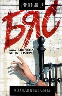 Бяс — Емил Минчев (корица)