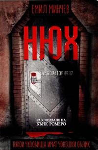 Нюх — Емил Минчев (корица)