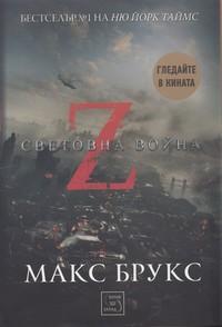 Z-та световна война — Макс Брукс (вътрешна)