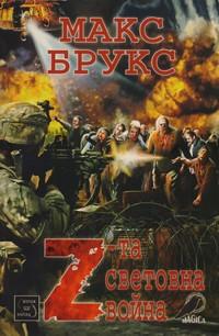 Z-та световна война — Макс Брукс (корица)