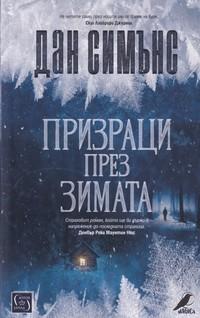 Призраци през зимата — Дан Симънс (корица)