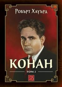 Конан. Том 2 — Робърт Хауърд (корица)