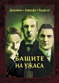 Бащите на ужаса —  (корица)