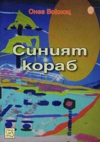 Синият кораб — Онег Вокноц (корица)