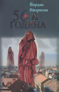 56-а година — Йордан Нихризов (корица)