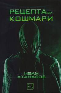 Рецепта за кошмари — Иван Атанасов (корица)