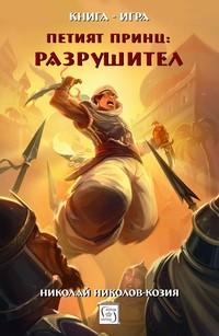 Петият принц: Разрушител — Николай Николов — Козия (корица)