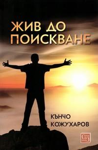 Жив до поискване — Кънчо Кожухаров (корица)