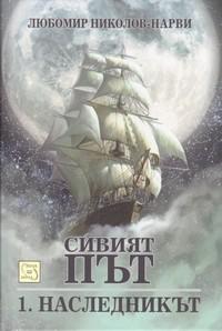 Наследникът — Любомир Николов — Нарви (корица)
