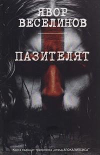 Пазителят — Явор Веселинов (корица)