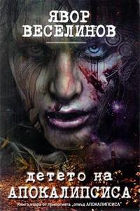 Детето на Апокалипсиса — Явор Веселинов (корица)