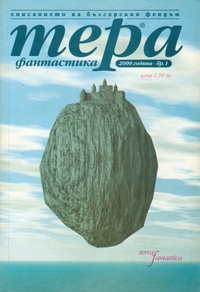 "Списание ""Тера фантастика"", брой 1/2000 г. (корица)"