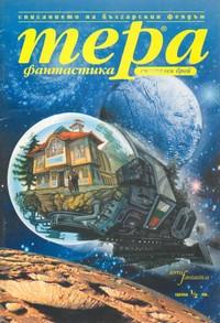 """Списание """"Тера фантастика"""", специален брой (корица)"""