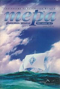 "Списание ""Тера фантастика"", брой 1/2002 г. (корица)"