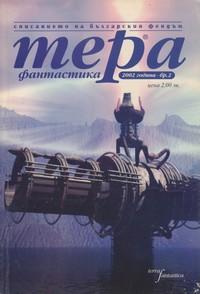 "Списание ""Тера фантастика"", брой 2/2002 г. (корица)"