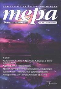 "Списание ""Тера фантастика"", брой 1/2015 г. —  (корица)"