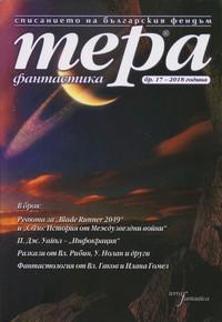"Списание ""Тера фантастика"", брой 1/2018 г. —  (корица)"