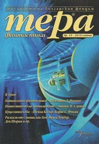 "Списание ""Тера фантастика"", брой 2/2019 г. —  (корица)"