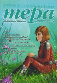 "Списание ""Тера фантастика"", брой 1/2020 г. —  (корица)"
