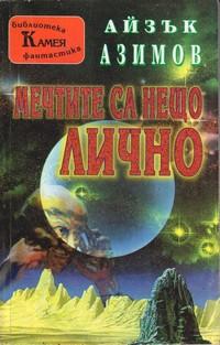 Мечтите са нещо лично — Айзък Азимов (корица)