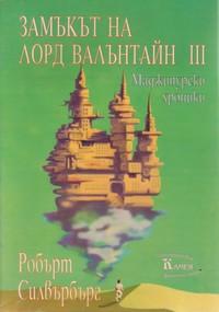 Маджипурски хроники — Робърт Силвърбърг (корица)