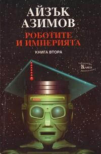 Роботите и Империята (книга втора) — Айзък Азимов (корица)