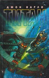 Титан — Джон Варли (корица)