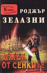 Джек от сенките — Роджър Зелазни (корица)